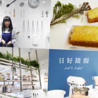 台北市美食 餐廳 烘焙 日好甜廚 照片