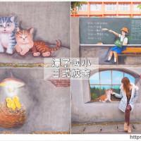 台中市休閒旅遊 景點 景點其他 潭子國小日式校舍 照片