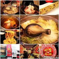 桃園市美食 餐廳 火鍋 火鍋其他 大母雞創意燉鍋 照片