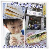 高雄市美食 餐廳 中式料理 中式早餐、宵夜 大ㄎㄡ胖碳烤三明治 照片