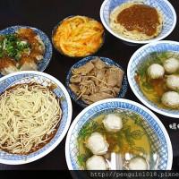 彰化縣美食 餐廳 中式料理 小吃 品蔚手作麵 照片