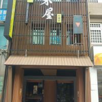 桃園市美食 餐廳 火鍋 恆八味屋火鍋專賣店-中壢店 照片