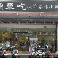 桃園市美食 餐廳 中式料理 麵食點心 簡單吃風味小館 照片