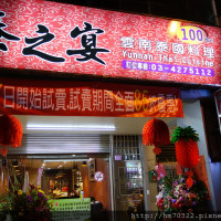 桃園市美食 餐廳 異國料理 泰式料理 泰之宴雲南泰國料理 照片