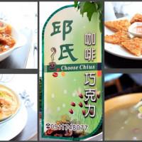 屏東縣美食 餐廳 中式料理 中式料理其他 邱氏咖啡巧克力 照片