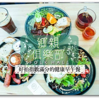 台中市美食 餐廳 異國料理 異國料理其他 鄉親俱樂部 照片