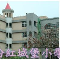 新北市休閒旅遊 運動休閒 籃球場 昌平國小 照片