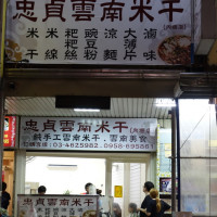 桃園市美食 餐廳 中式料理 雲南菜 忠貞雲南米干(內壢店) 照片