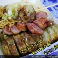台中市美食 攤販 台式小吃 胖子修行動餐車 照片