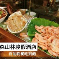 桃園市美食 餐廳 異國料理 異國料理其他 東森山林渡假酒店自助晚餐 照片