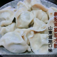 新北市美食 餐廳 中式料理 麵食點心 義聚東劉家水餃 照片