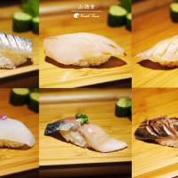 台北市美食 餐廳 異國料理 日式料理 山酒食-寿司酒肴店 照片