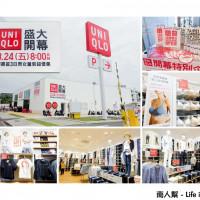 台南市休閒旅遊 購物娛樂 購物中心、百貨商城 UNIQLO台南永大路店 照片