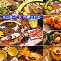 台南市美食 餐廳 異國料理 韓式料理 瑪西達 照片