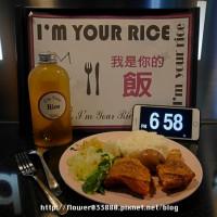 台南市美食 餐廳 中式料理 台菜 我是你的飯 I'm your rice 照片