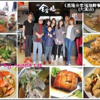 桃園市美食 餐廳 中式料理 基隆全家福海鮮餐廳 照片