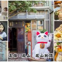 高雄市美食 餐廳 咖啡、茶 咖啡館 鳳山揪讚 照片