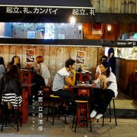 台北市美食 餐廳 餐廳燒烤 串燒 大眾立吞酒場 照片