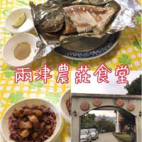 花蓮縣美食 餐廳 中式料理 台菜 兩津農莊食堂 照片