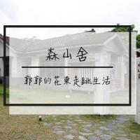 花蓮縣美食 餐廳 異國料理 日式料理 森山舍 照片