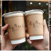 高雄市美食 餐廳 飲料、甜品 飲料專賣店 布萊恩紅茶鼎中店 照片
