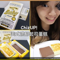 彰化縣美食 餐廳 烘焙 蛋糕西點 ChizUP!美式濃郁起司蛋糕 照片