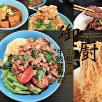 台南市美食 餐廳 中式料理 川菜 御廚四川麻辣燙牛肉麵專賣 照片