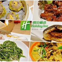 新北市美食 餐廳 中式料理 粵菜、港式飲茶 台北深坑假日飯店 悅 港式飲茶 照片