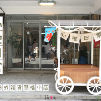台北市美食 餐廳 飲料、甜品 甜品甜湯 心地日常-台北店 照片