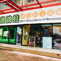 台北市休閒旅遊 運動休閒 運動休閒其他 跳跳蛙 照片