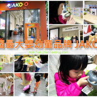 台北市休閒旅遊 購物娛樂 購物中心、百貨商城 JAKO-O Taiwan 照片