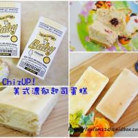 台北市美食 餐廳 烘焙 蛋糕西點 ChizUP! 照片