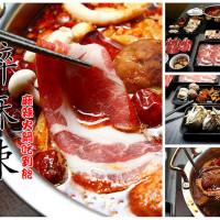 台北市美食 餐廳 火鍋 麻辣鍋 醉麻辣麻辣鴛鴦鍋 照片