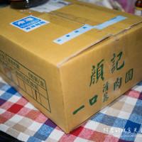 台南市美食 攤販 台式小吃 顏記一口肉圓 照片