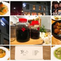 新竹市美食 餐廳 異國料理 默二義式私廚 照片