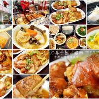 桃園市美食 餐廳 中式料理 小吃 極品紅鼻子豬腳 照片