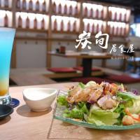 台北市美食 餐廳 異國料理 日式料理 炭旬居酒屋 照片