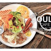 台南市美食 餐廳 異國料理 異國料理其他 Joule Cafe   找楽子 照片
