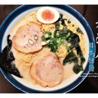 高雄市美食 餐廳 異國料理 日式料理 九湯屋日本拉麵-苓雅店 照片