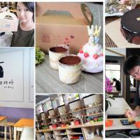 高雄市美食 餐廳 烘焙 蛋糕西點 愛10克親手烘焙DIY Bakery裕誠店 照片