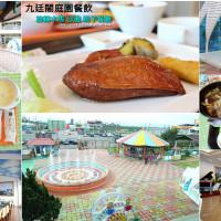 屏東縣美食 餐廳 異國料理 異國料理其他 九廷閣庭園餐飲 照片