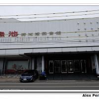 新竹市美食 餐廳 中式料理 台菜 漁池宴會館 照片
