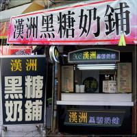 高雄市美食 攤販 冰品、飲品 漢洲黑糖奶鋪 照片