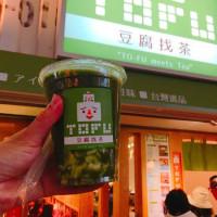 台北市美食 餐廳 飲料、甜品 豆腐找茶 TO-FU meets Tea 照片