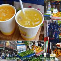 台北市美食 攤販 冰品、飲品 迪化街金桔檸檬汁 照片