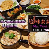 台北市美食 餐廳 異國料理 泰式料理 這味泰泰Rice-統一時代店 照片