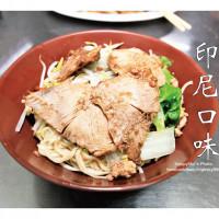 台南市美食 餐廳 中式料理 麵食點心 印尼口味麵店 照片