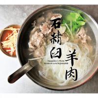 台南市美食 餐廳 中式料理 麵食點心 石精臼羊肉 照片