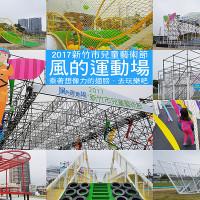 新竹市休閒旅遊 景點 遊樂場 2017新竹市兒童藝術節-風的運動場 照片