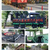 嘉義市休閒旅遊 景點 公園 阿里山鐵路車庫園區 照片